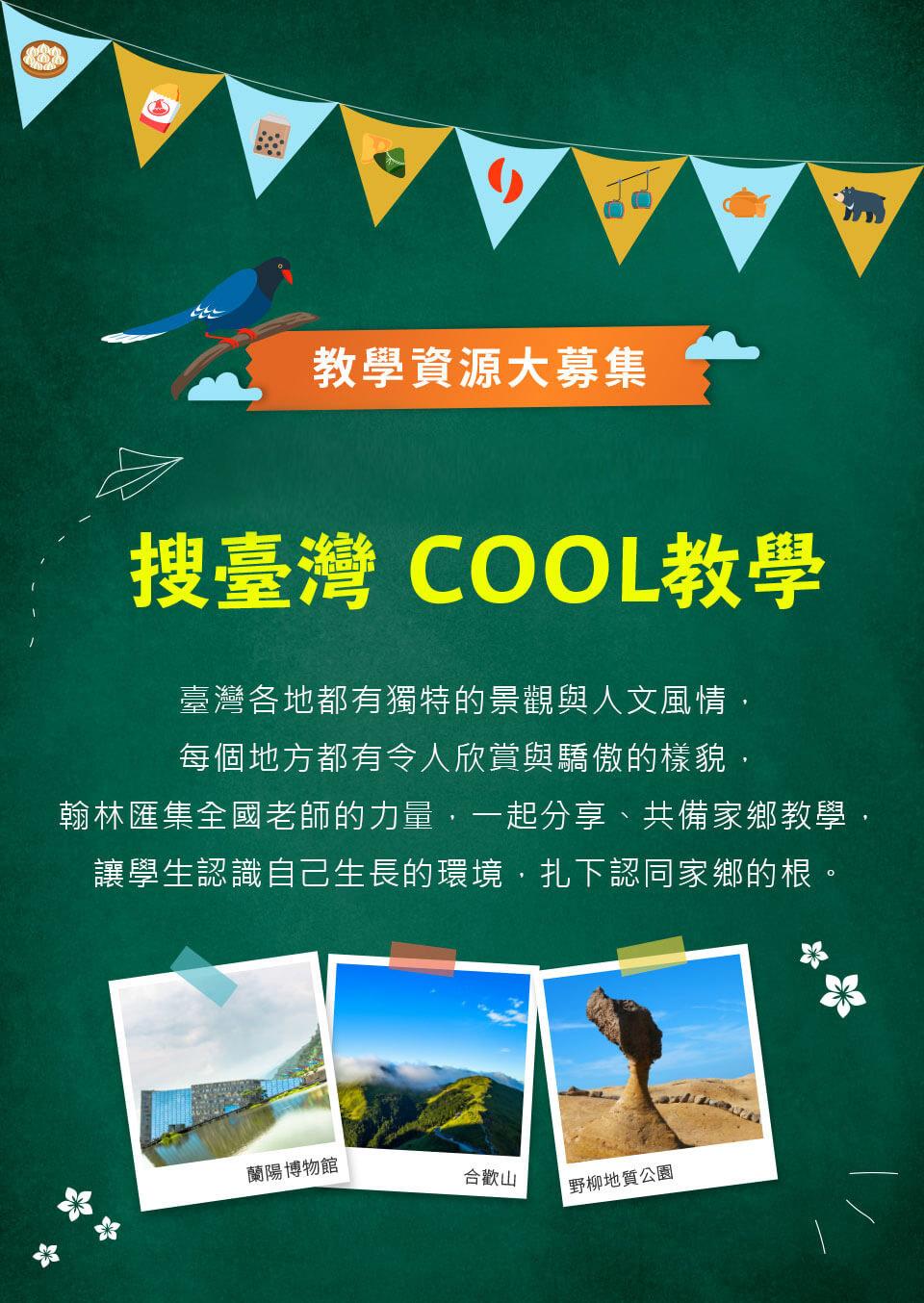 臺灣各地都有獨特的景觀與人文風情,每個地方都有令人欣賞與驕傲的樣貌,我們需要您的分享,一起線上共備家鄉課程,讓學生認識自己生長的環境,扎下認同家鄉的根。