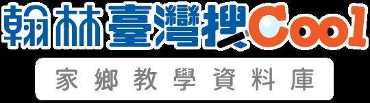 臺灣搜COOL
